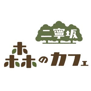 26_森のカフェ