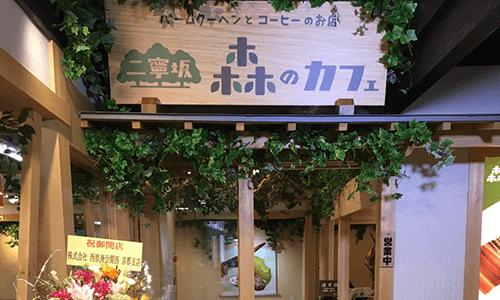二寧坂 森のカフェ_1