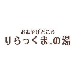 31_りらっくまの湯