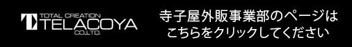 寺子屋外販事業部のページはこちらをクリックしてください